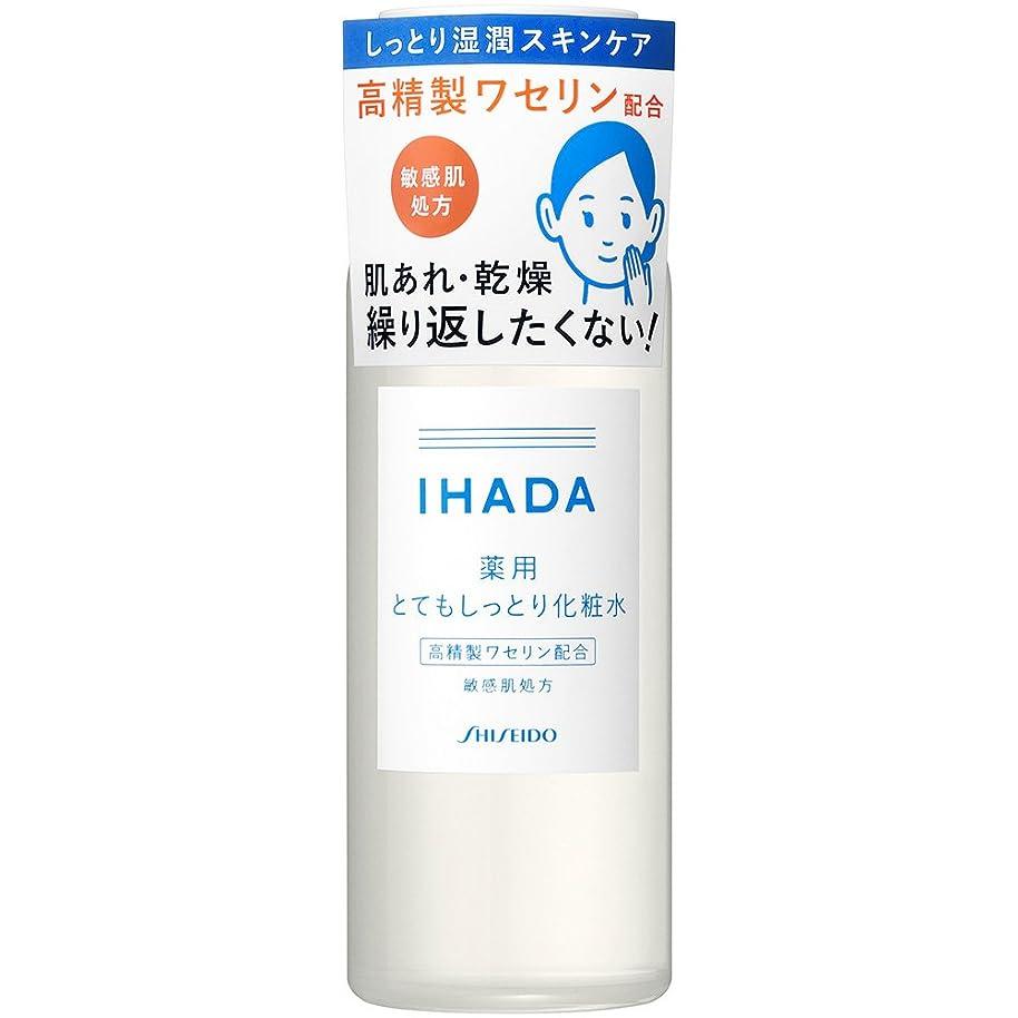 以前は転送下にイハダ 薬用ローション とてもしっとり化粧水 高精製ワセリン配合 180ml(医薬部外品)