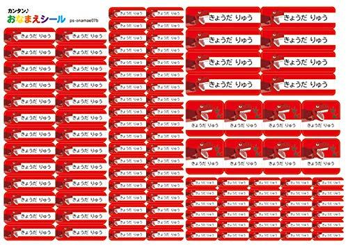 お名前シール 耐水 5種類 110枚 防水 ネームシール シールラベル 保育園 幼稚園 小学校 入園準備 入学準備 恐竜 きょうりゅう レッド