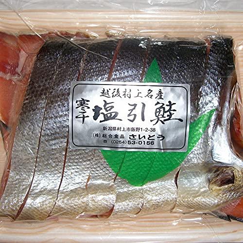 【法事のお返し・香典返し】塩引き鮭(半身パック)×2点セット/新潟村上が生んだ伝統の名産品を調理しやすい切り身で。ギフトにも大人気!