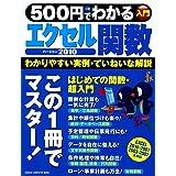 500円でわかる エクセル関数2010 500円でわかるシリーズ (学研コンピュータムック)