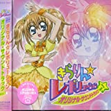 きらりん☆レボリューション オリジナルサウンドトラック VOL.1