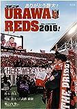 スポニチ URAWA REDS 2015! ありがとう啓太! (浦和レッズ特集号)