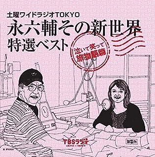 土曜ワイドラジオTOKYO 永六輔その新世界 特選ベスト~泣いて笑って旅物語篇~...
