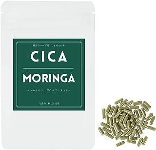 国産シカ(ツボクサ・ゴツコラ)とモリンガのサプリメント 粉末カプセル 90粒 ※約2ヶ月分 国産・農薬不使用 離島のハーブ園 しまのだいち