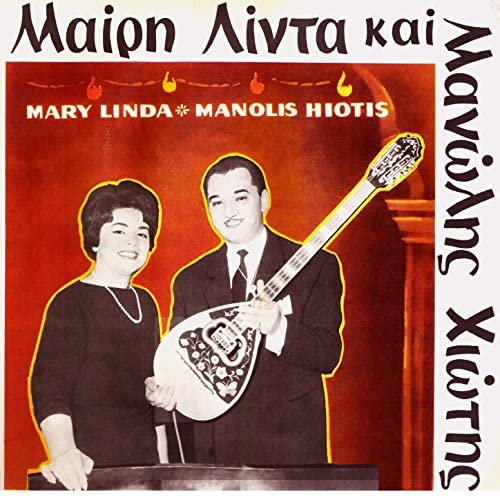 Mary Linda & Manolis Hiotis