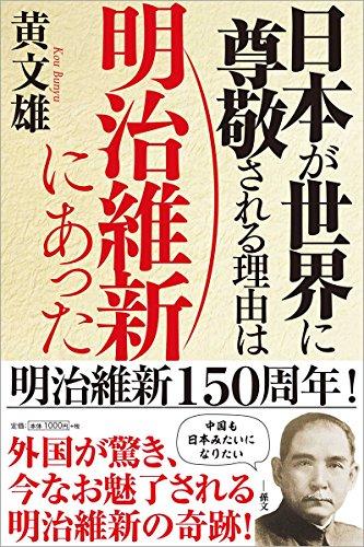 日本が世界に尊敬される理由は明治維新にあったの詳細を見る