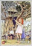 ふしぎな島のフローネ(4)[DVD]