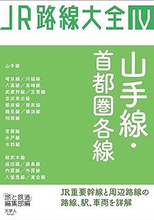 山手線・首都圏各線 (JR全路線大全)