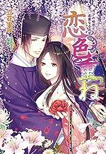 表紙: 恋色重ね ~月下の姫君と高貴なる武官~ (マリーローズ文庫) | なま