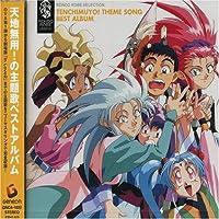 Tenchi Muyo Theme Song C (2006-01-01)