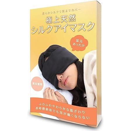 PROTAGE 極上天然 シルク アイマスク 天然シルクの究極の肌触り 快眠 グッズ 旅行 昼寝 に (耳まで暖かタイプ(秋冬用))