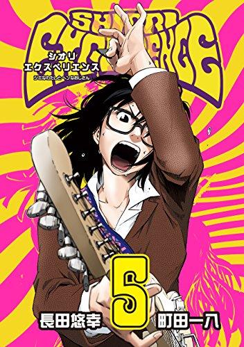 SHIORI EXPERIENCE ジミなわたしとヘンなおじさん 5巻 (デジタル版ビッグガンガンコミックス)
