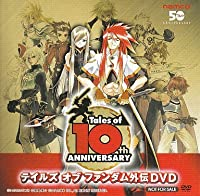 テイルズ オブ ジ アビス 特典 10周年記念ファンディスク テイルズ オブ ファンダム 外伝DVDのみ