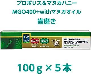 マヌカヘルス(ManukaHealth) プロポリス&マヌカハニーMGO400+withマヌカオイル 歯磨き(100g×5本)