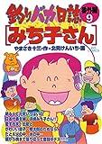 釣りバカ日誌 番外編(9) (ビッグコミックス)