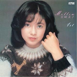 宮崎美子 Mellow 2015年新リマスタリング タワーレコード限定盤