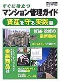 すぐに役立つマンション管理ガイド資産を守る実践編 (日経BPムック)