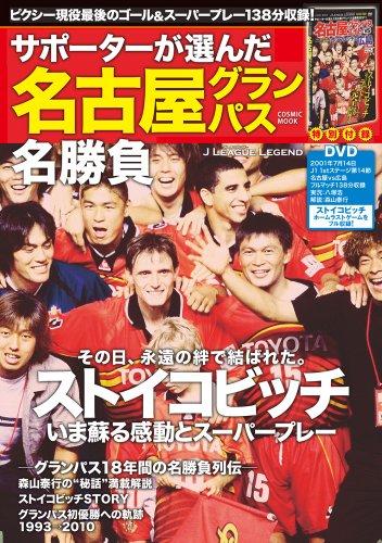 サポーターが選んだ名古屋グランパス名勝負(DVD付) (COSMIC MOOK)