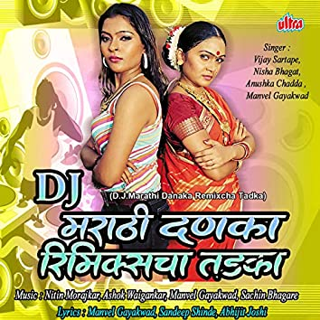 Marathi Danaka Remixcha Tadka Dj Mix
