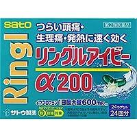 【指定第2類医薬品】リングルアイビーα200 24カプセル ×4 ※セルフメディケーション税制対象商品