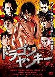 ドラゴンヤンキー[DVD]