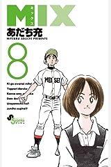 MIX(8) (ゲッサン少年サンデーコミックス) Kindle版