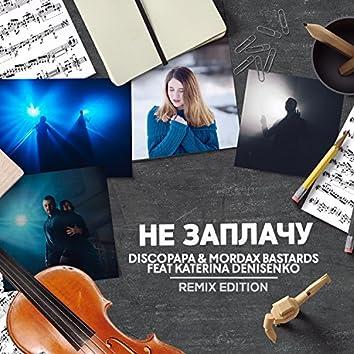 Не заплачу (feat. Katerina Denisenko) [Remix Edition]