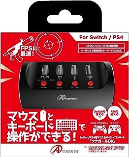 Switch/PS4用マウス&キーボードコンバーター「ツナガールDX」