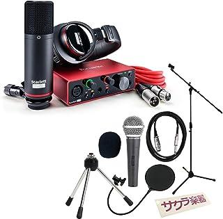 Focusrite フォーカスライト USBオーディオインターフェース Scarlett Solo Studio G3 サクラ楽器オリジナル ツインマイクレコーディングセット
