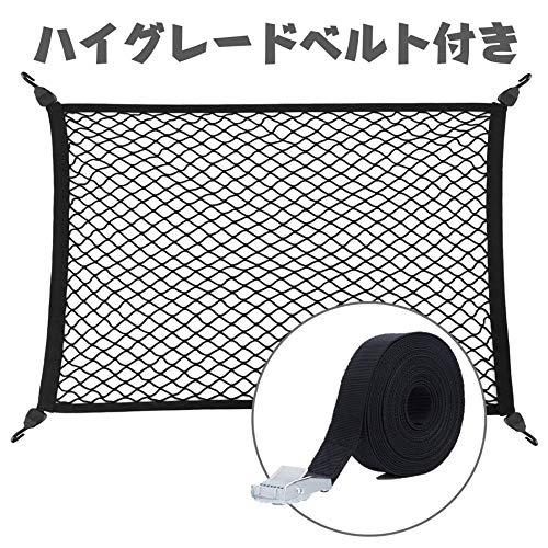 Kumako トランクネット カーゴネット ラゲッジネット タイダウンベルト 伸縮性がある 荷物固定 荷崩れ防止 収納スペース確保 軽量 携帯便利 80cm x 60cm(ギフト付き)