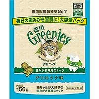 【セット販売】猫用グリニーズ グリルツナ味 156g×2コ