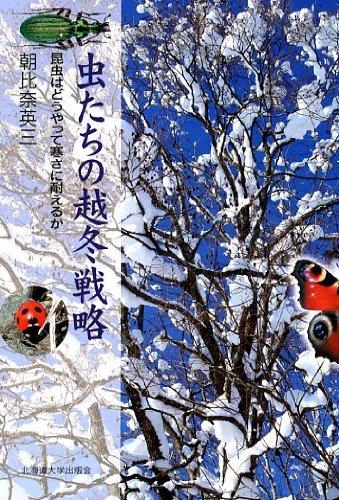 虫たちの越冬戦略―昆虫はどうやって寒さに耐えるか / 朝比奈 英三