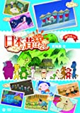 ふるさと再生 日本の昔ばなし 「笠地蔵」[COBC-6475][DVD]