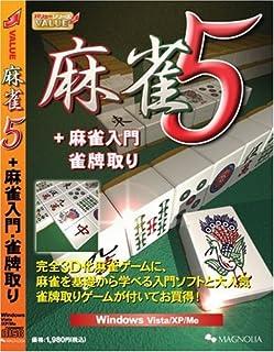 バリュー麻雀5 + 麻雀入門・雀牌取り