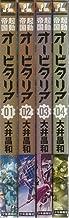 起動帝国オービタリア コミック 1-4巻セット (ヤングキングコミックス)