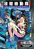 攻殻機動隊(1) (ヤングマガジンコミックス) Kindle版