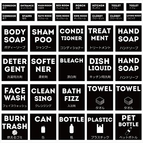 ラベルシール ステッカー ランドリー バスルーム シャンプー 整理整頓 収納 詰め替えボトル 洗濯 洗剤 スイッチシール ゴミの分別 部屋 黒 black 30×30cm wss-016595-ws