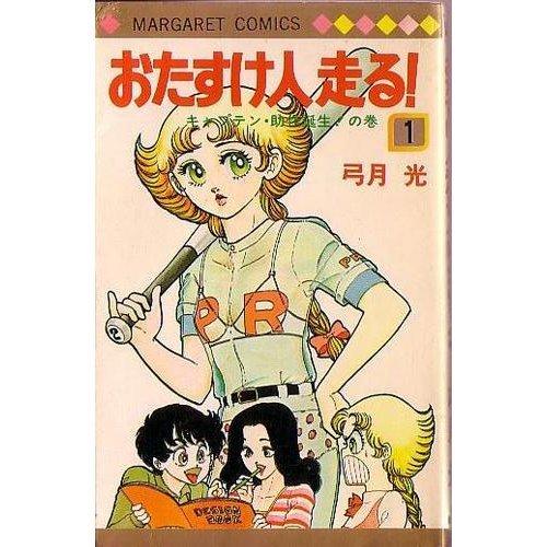 おたすけ人走る!(1) (マーガレットコミックス)