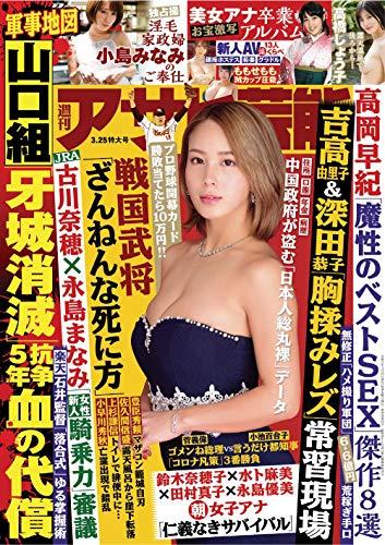 週刊アサヒ芸能 2021年 03/25号 [雑誌]