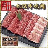 牛肉 豪華松阪牛焼肉400g(400gx1) お肉の芸術品 上質なお肉 松阪牛 !!