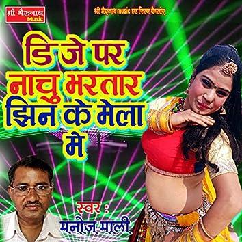 DJ Par Nachu Bhartar Jhin Ke Mela Me (Rajasthani)