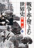 戦争・革命でよむ世界史 総解説 (総解説シリーズ)