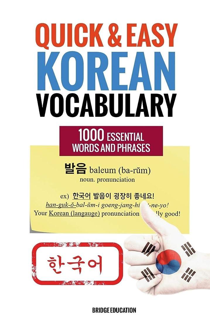 繊毛お父さん帰するQuick and Easy Korean Vocabulary: Learn Over 1,000 Essential Words and Phrases