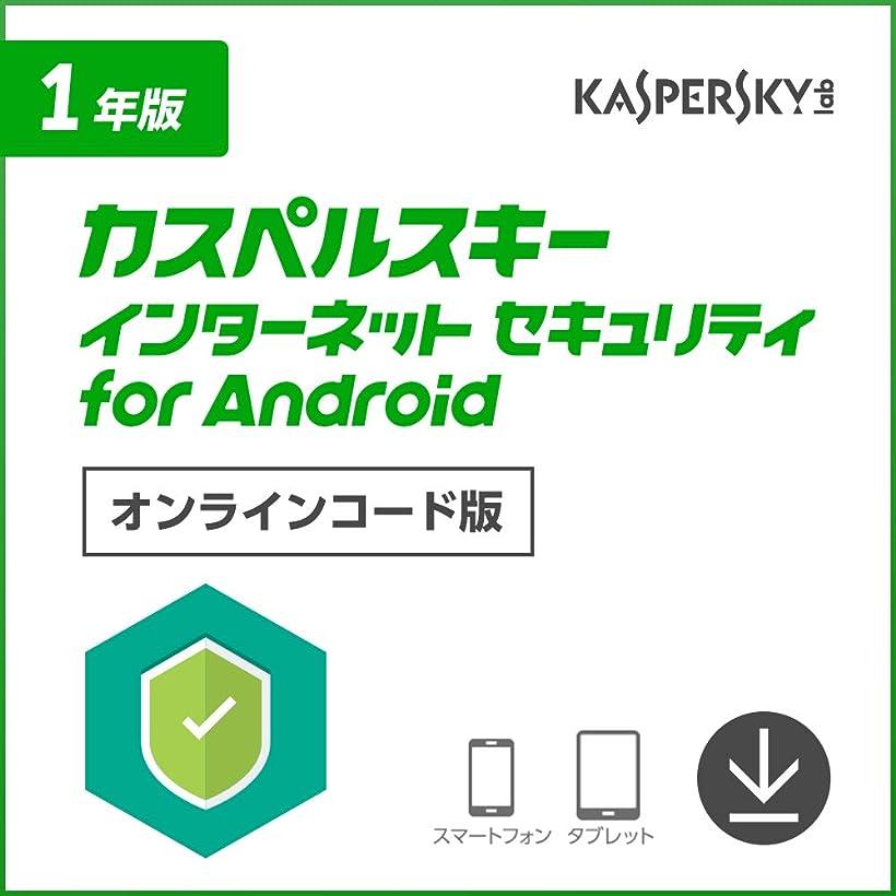 仕事に行くクロニクル混合したカスペルスキー インターネット セキュリティ for Android (最新版) | 1年1台版 | オンラインコード版 | Android対応
