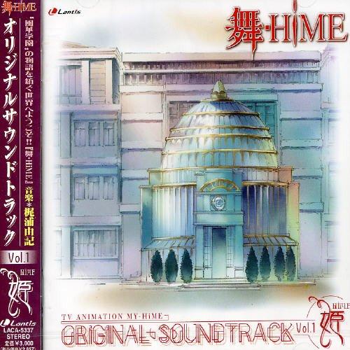 Mai-Hime Vol. 1