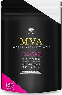 MVA アルギニン 25,500mg シトルリン 24,000mg タウリン 亜鉛 マカ 180粒【栄養機能食品】日本製