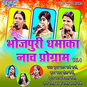 Bhojpuri Dhamaka Nach Program Vol-04