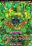 フランシス・フォード・コッポラのリップ・ヴァン・ウィンクル (C/W マルコム・マクダウェルの赤ずきんちゃん) [DVD]