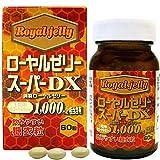 ユウキ製薬 ローヤルゼリースーパーDX1000(60粒入)