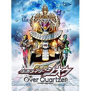 """劇場版 仮面ライダージオウ Over Quartzer"""""""